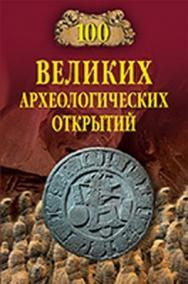 Сто великих археологических открытий ISBN 5-95438-116-0