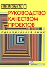 Руководство качеством проектов. Практический опыт ISBN 5-9626-0048-7