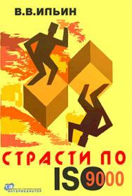 Страсти по ISO 9000. Грустно-комическая повесть о получении сертификата на систему качества ISBN 5-9626-0264-1