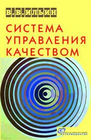 Система управления качеством. Российский опыт ISBN 5-9684-0274-1