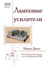 Ламповые усилители ISBN 5-9706-0020-2