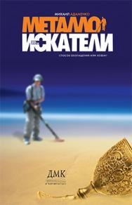 Металлоискатели ISBN 5-9706-0022-9