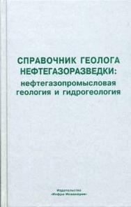 Справочник геолога нефтегазоразведки: нефтегазопромысловая геология и гидрогеология. ISBN 5-9729-0001-7