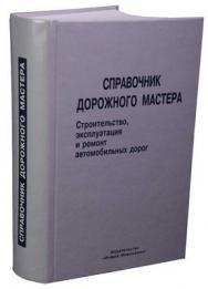 Справочник дорожного мастера. Строительство, эксплуатация и ремонт автомобильных дорог. ISBN 5-9729-0003-3