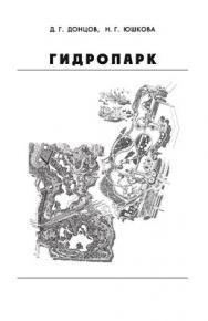 Гидропарк : учебно-методический комплекс ISBN 5-98276-158-3