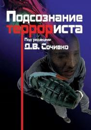 Подсознание террориста ISBN 5-98549-001-7