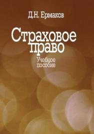 Страховое право: Учебное пособие для вузов ISBN 5-98549-013-0