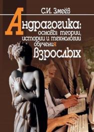 Андрагогика: основы теории, истории и технологии обучения взрослых ISBN 5-98549-022