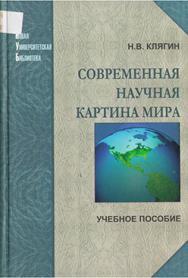 Современная научная картина мира: учебное пособие ISBN 5-98704-134-1