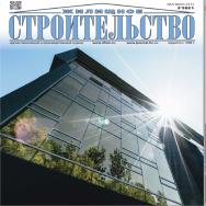 Жилищное строительство №3 2021 ISBN 0044-4472_03_2021