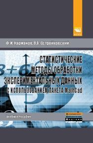 Статистические методы обработки экспериментальных данных с использованием пакета MathCad ISBN 978-5-905554-96-4