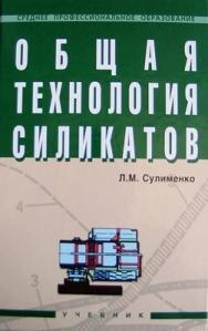 Общая технология силикатов ISBN 5-16-002109-4