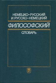 Немецко-русский и русско-немецкий философский словарь ISBN 5-211-03435-X