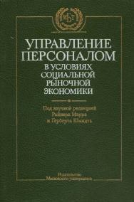 Управление персоналом в условиях социальной рыночной экономики ISBN 5-211-03744-8