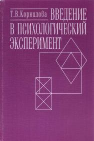Введение в психологический эксперимент ISBN 5-211-03976-9
