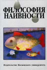 Философия наивности ISBN 5-211-04000-7