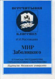 Мир Заболоцкого. В помощь преподавателям, старшеклассникам и абитуриентам. ISBN 5-211-04064-3