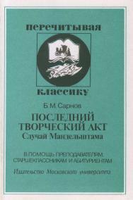 Последний творческий акт: Случай Мандельштама ISBN 5-211-04182-8
