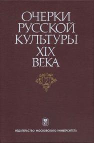 Очерки русской культуры XIX века. Т. 2. Власть и культура ISBN 5-211-04200-X
