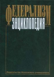 Федерализм: Энциклопедия ISBN 5-211-04233-6