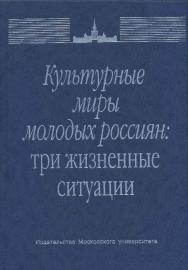 Культурные миры молодых россиян: три жизненные ситуации ISBN 5-211-04301-4