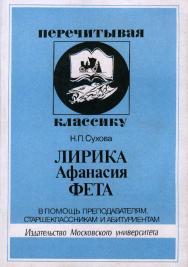 Лирика Афанасия Фета. В помощь преподавателям, старшеклассникам и абитуриентам ISBN 5-211-04352-9