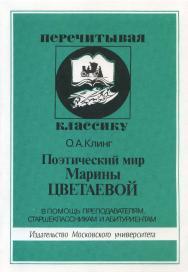 Поэтический мир Марины Цветаевой. В помощь преподавателям, старшеклассникам и абитуриентам ISBN 5-211-04383-9
