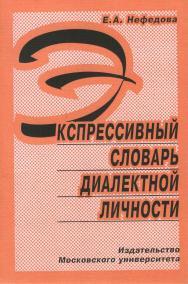 Экспрессивный словарь диалектной личности ISBN 5-211-04420-7