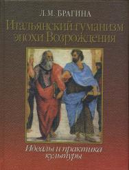 Итальянский гуманизм эпохи Возрождения: Идеалы и практика культуры ISBN 5-211-04441-X