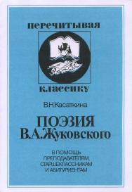 Поэзия В.А.Жуковского. В помощь преподавателям, старшеклассникам и абитуриентам. ISBN 5-211-04466-7