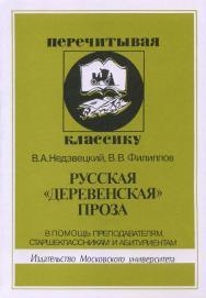 Русская «деревенская» проза. В помощь преподавателям, старшеклассникам и абитуриентам. ISBN 5-211-04467-3