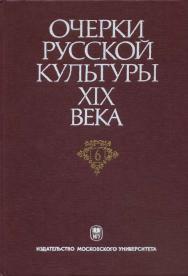 Очерки русской культуры XIX века. Т. 6. Художественная культура ISBN 5-211-04477-0