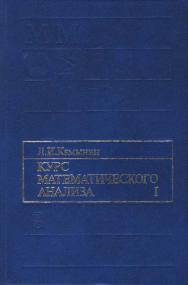 Курс математического анализа. Т. 1.- ISBN 5-211-04483-5