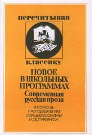 Современная русская проза. В помощь преподавателям, старшеклассникам и абитуриентам ISBN 5-211-04563-7