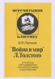 """""""Война и мир"""" Л. Толстого. В помощь преподавателям, старшеклассником и абитуриентам ISBN 5-211-04770-2"""