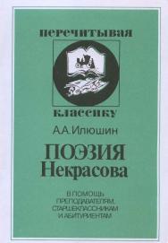 Поэзия Некрасова: В помощь преподавателям, старшеклассникам и абитуриентам ISBN 5-211-04773-7