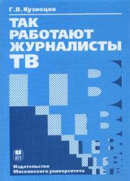 Так работают журналисты ТВ ISBN 5-211-04810-5