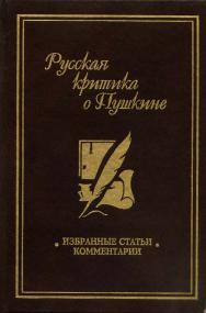 Русская критика о Пушкине: избранные ст., комментарии ISBN 5-211-06007-5