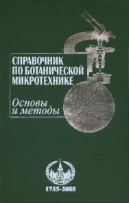 Справочник по ботанической микротехнике. Основы и методы ISBN 5-211-06103-9