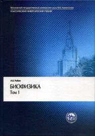 Биофизика: В 2 т. Т. 1: Теоретическая биофизика ISBN 5-211-06110-1