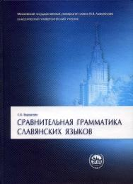 Сравнительная грамматика славянских языков ISBN 5-211-06130-6