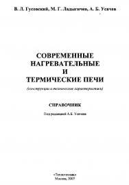 Современные нагревательные и термические печи (конструкции и технические характеристики): Справочник ISBN 5-217-03075-5