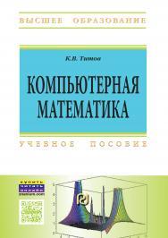 Компьютерная математика ISBN 978-5-369-01470-7
