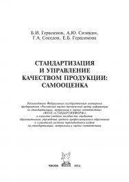 Управление качеством: самооценка ISBN 978-5-91134-735-2