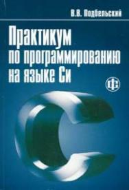 Практикум по программированию на языке Си ISBN 5-279-02289-6
