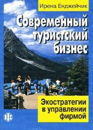 Современный туристский бизнес. Экостратегии в управлении фирмой ISBN 5-279-02735-9