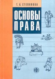 Основы права ISBN 5-279-02890-8
