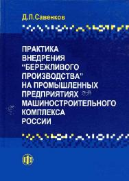Практика внедрения «бережливого производства» на промышленных предприятиях машиностроительного комплекса России ISBN 5-279-03197-6
