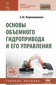 Основы объемного гидропривода и его управления ISBN 978-5-16-011527-6