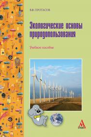 Экологические основы природопользования ISBN 978-5-98281-202-5